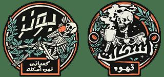 قهوه اسکلت | قهوه بونز | فروشگاه آنلاین قهوه تازه | قوی ترین قهوه ایران